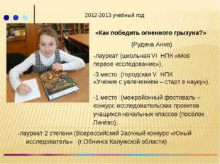2012-2013 учебный год «Как победить огненного грызуна?» (Рудина Анна) -лауре