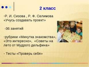 Р. И. Сизова , Р. Ф. Селимова «Учусь создавать проект» -36 занятий рубрики «М