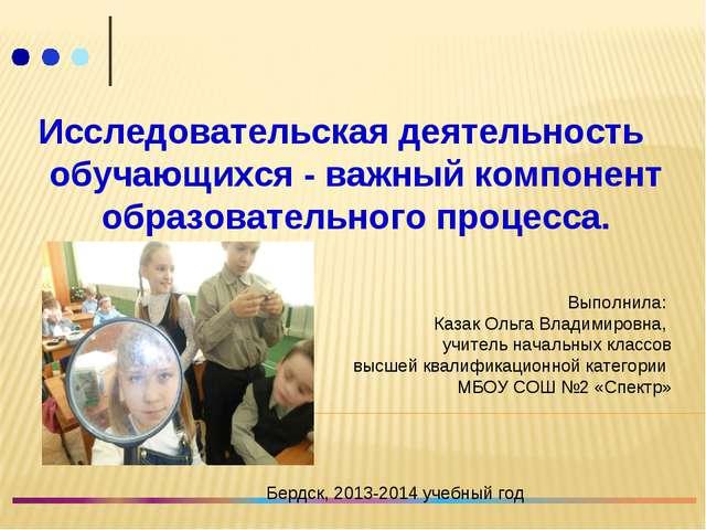 Исследовательская деятельность обучающихся - важный компонент образовательно...