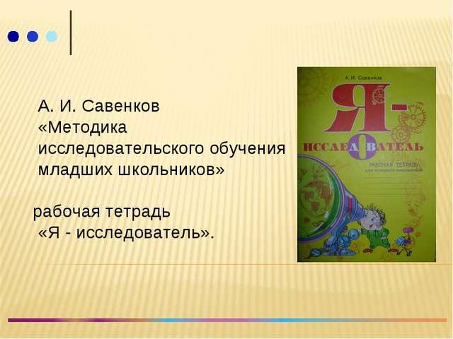 А. И. Савенков «Методика исследовательского обучения младших школьников» раб...