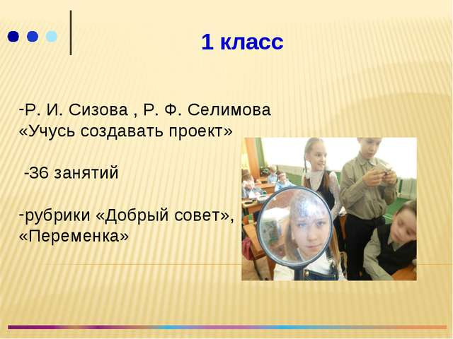 Р. И. Сизова , Р. Ф. Селимова «Учусь создавать проект» -36 занятий рубрики «Д...