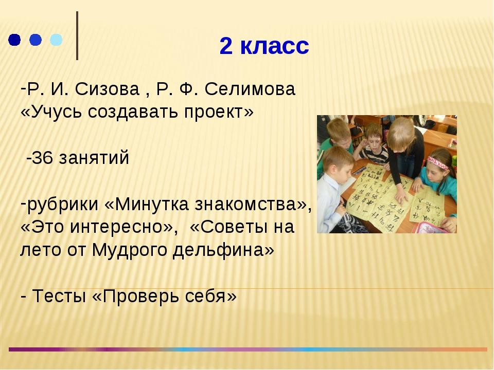 Р. И. Сизова , Р. Ф. Селимова «Учусь создавать проект» -36 занятий рубрики «М...