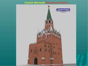 Самая высокая Троицкая башня