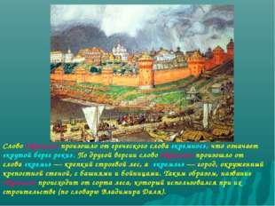 Слово «Кремль» произошло от греческого слова «кремнос», что означает «крутой