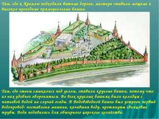 Там, где к Кремлю подходили важные дороги, мастера ставили мощные и высокие п