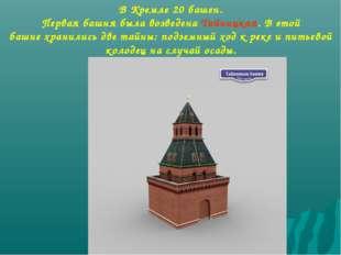 В Кремле 20 башен. Первая башня была возведена Тайницкая. В этой башнехранил
