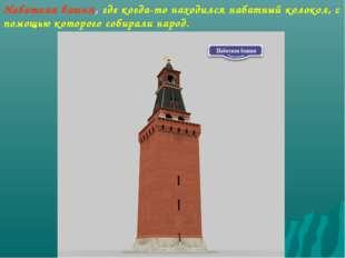 Набатная башня, где когда-то находился набатный колокол, с помощью которого с