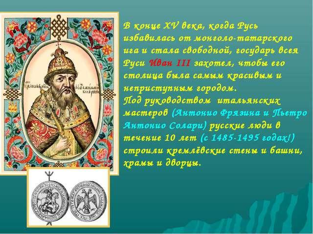 В конце XV века, когда Русь избавилась от монголо-татарского ига и стала своб...