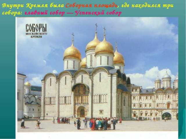 Внутри Кремля былаСоборная площадь, где находился три собора: главный собор...