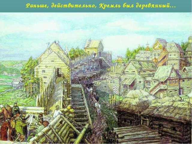 Раньше, действительно, Кремль был деревянный…