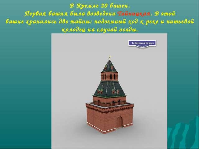 В Кремле 20 башен. Первая башня была возведена Тайницкая. В этой башнехранил...