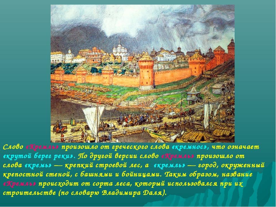 Слово «Кремль» произошло от греческого слова «кремнос», что означает «крутой...
