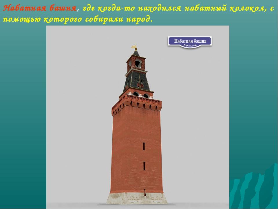 Набатная башня, где когда-то находился набатный колокол, с помощью которого с...