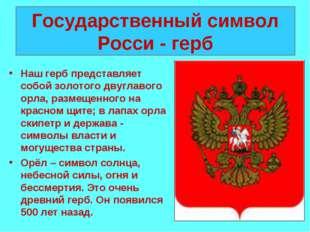 Государственный символ Росси - герб Наш герб представляет собой золотого двуг