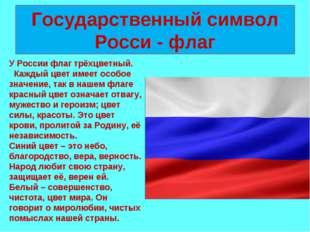 Государственный символ Росси - флаг У России флаг трёхцветный. Каждый цвет им