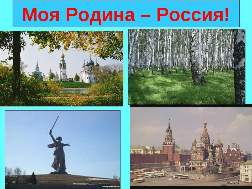 Моя Родина – Россия!