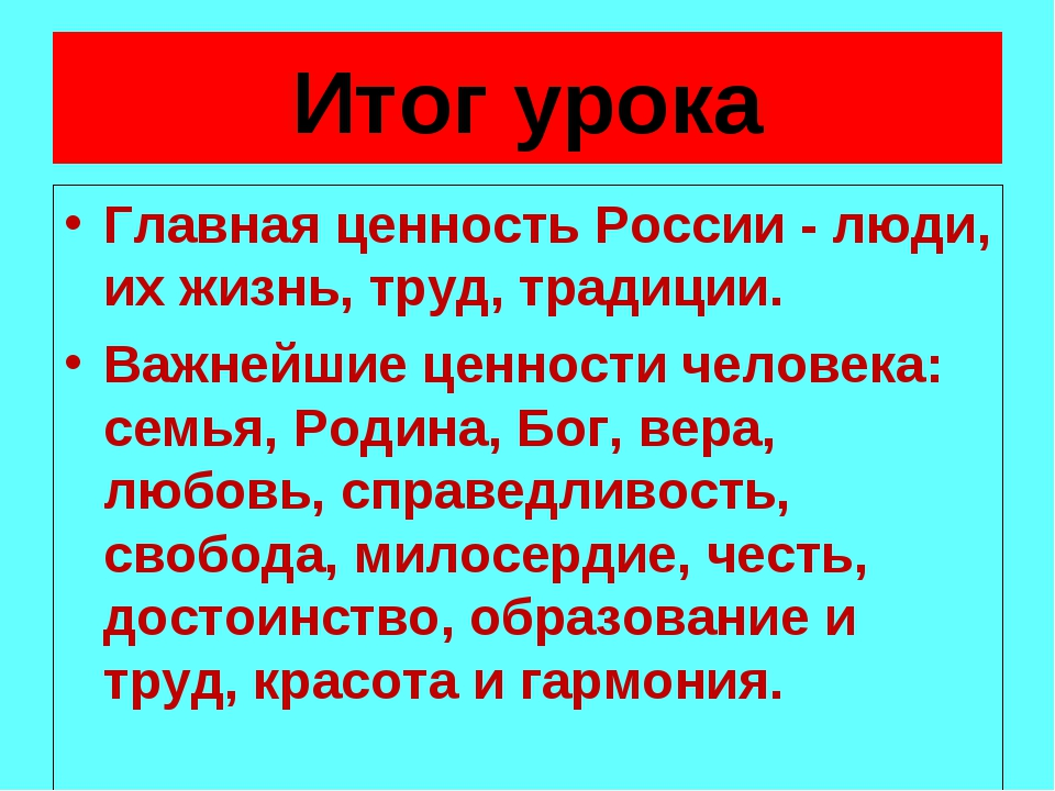 Итог урока Главная ценность России - люди, их жизнь, труд, традиции. Важнейши...