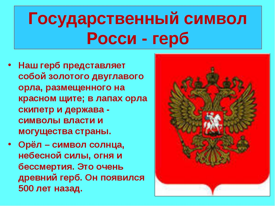 Государственный символ Росси - герб Наш герб представляет собой золотого двуг...