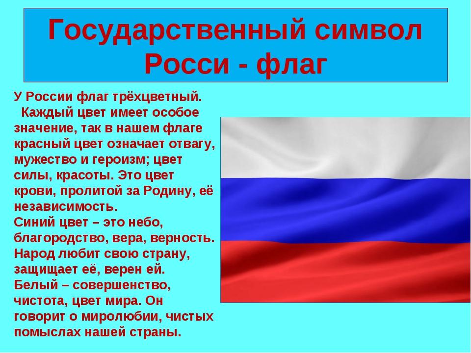 Государственный символ Росси - флаг У России флаг трёхцветный. Каждый цвет им...