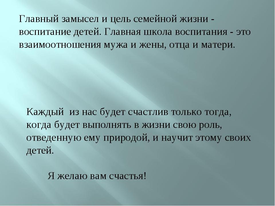 Каждый из нас будет счастлив только тогда, когда будет выполнять в жизни свою...