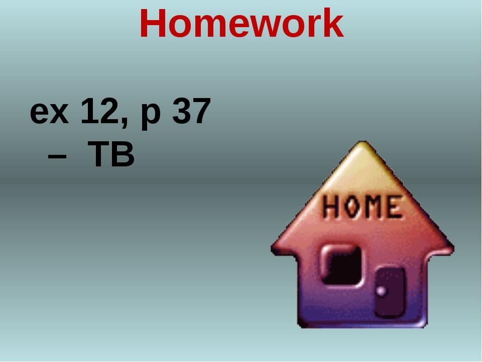 Homework ex 12, p 37 – TB