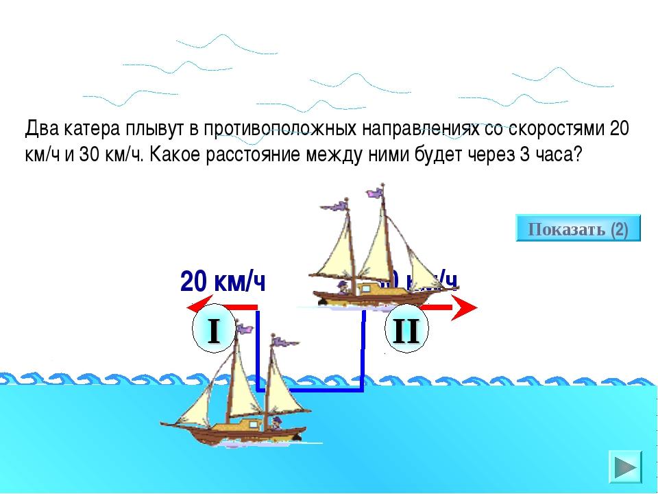 Два катера плывут в противоположных направлениях со скоростями 20 км/ч и 30 к...