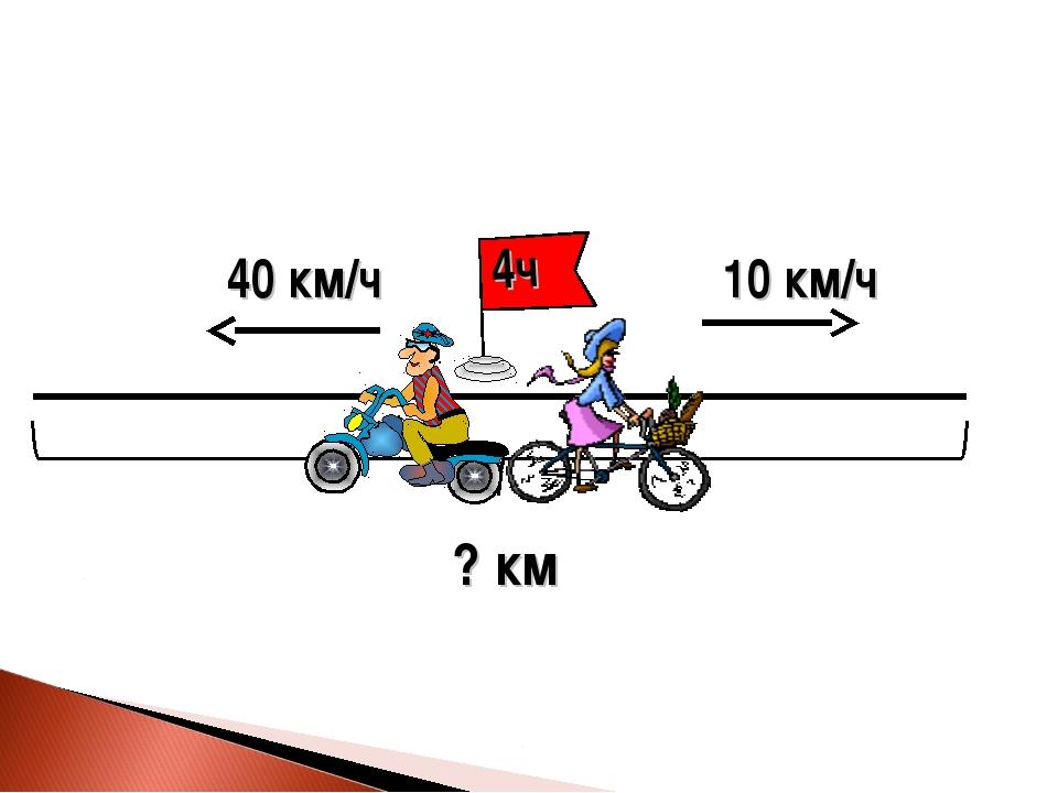 40 км/ч ? км 10 км/ч
