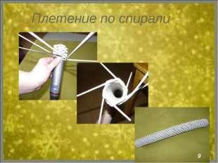 Плетение по спирали