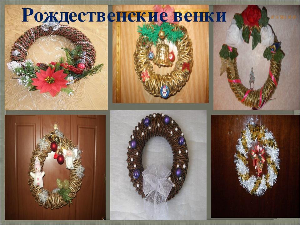Рождественские венки
