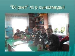 """""""Бөркет"""" ләр сынатмады!"""