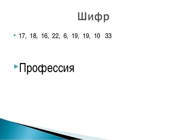 17, 18, 16, 22, 6, 19, 19, 10 33 Профессия