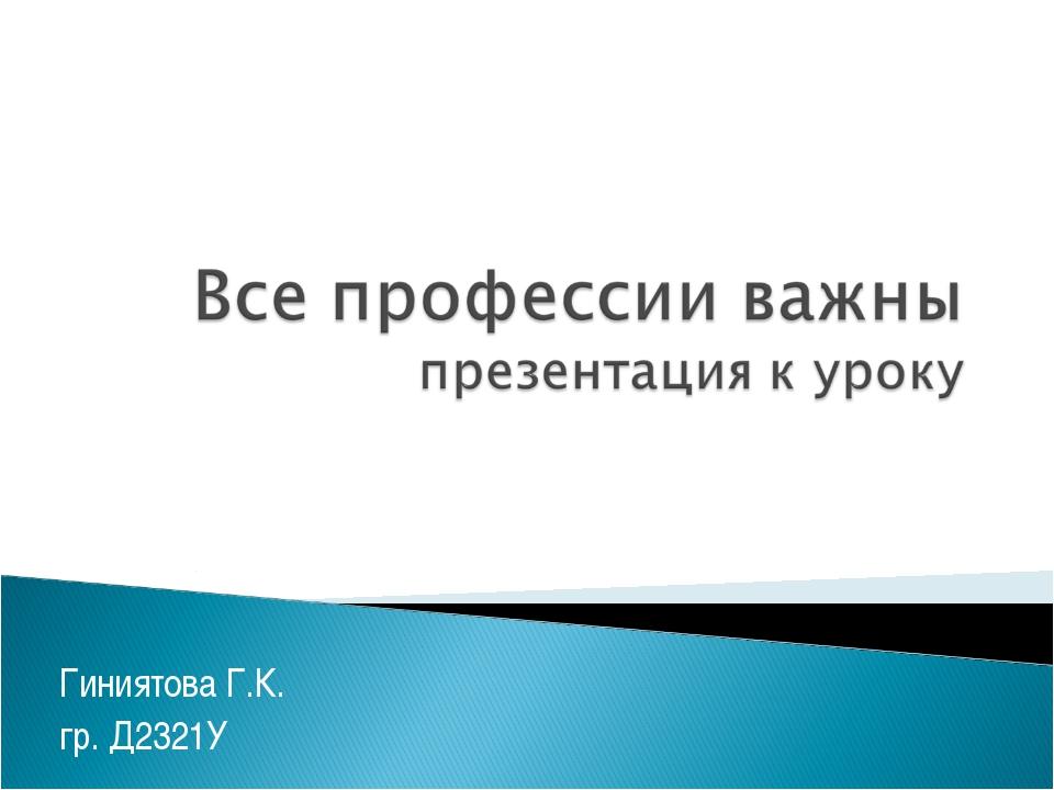 Гиниятова Г.К. гр. Д2321У