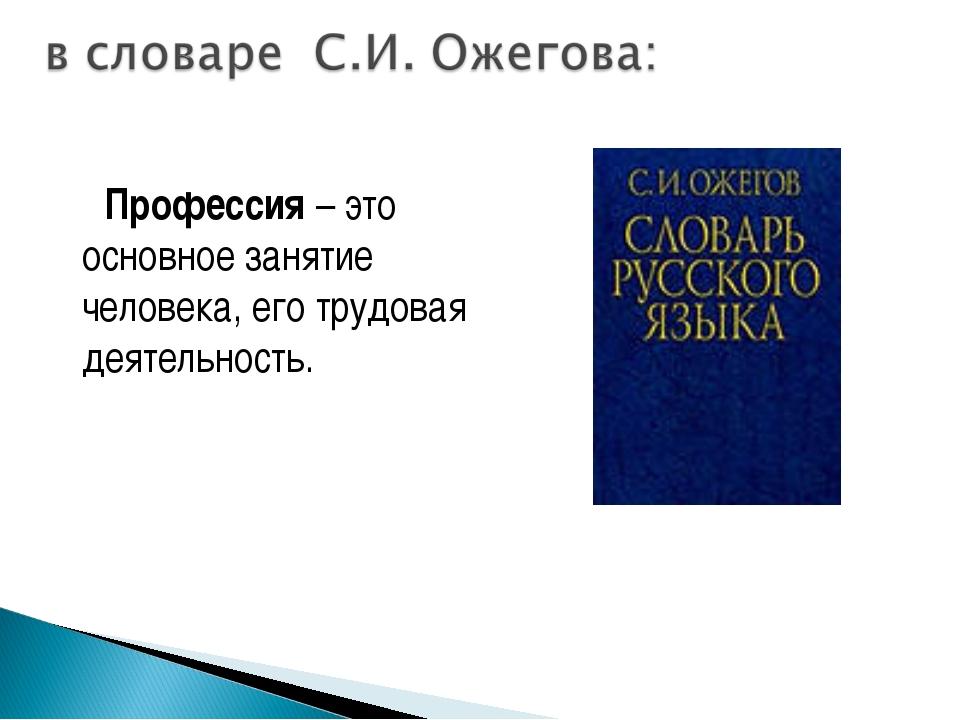 Профессия – это основное занятие человека, его трудовая деятельность.