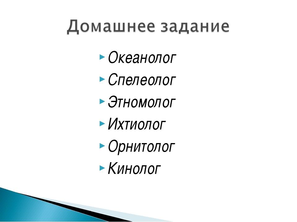 Океанолог Спелеолог Этномолог Ихтиолог Орнитолог Кинолог