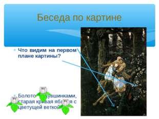 Беседа по картине Что видим на первом плане картины? Болото с кувшинками, ста