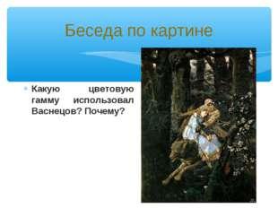 Беседа по картине Какую цветовую гамму использовал Васнецов? Почему?