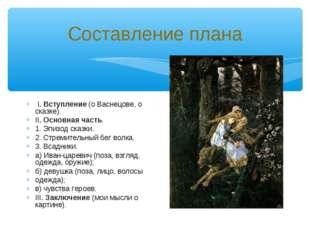 Составление плана I. Вступление (о Васнецове, о сказке). II. Основная часть.