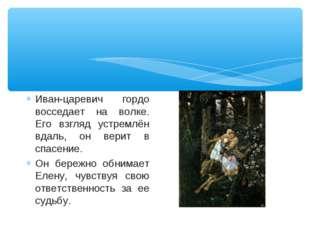Иван-царевич гордо восседает на волке. Его взгляд устремлён вдаль, он верит в