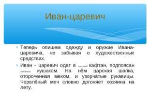 Теперь опишем одежду и оружие Ивана-царевича, не забывая о художественных сре