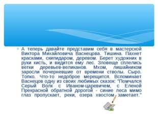 А теперь давайте представим себя в мастерской Виктора Михайловича Васнецова.