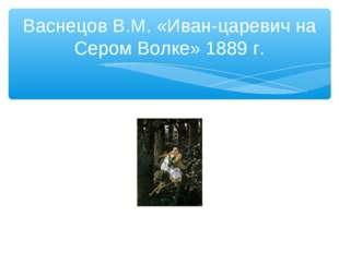 Васнецов В.М. «Иван-царевич на Сером Волке» 1889 г.