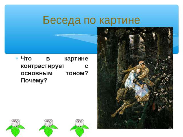 Беседа по картине Что в картине контрастирует с основным тоном? Почему?