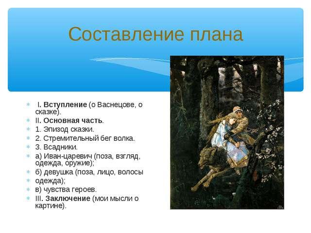 Составление плана I. Вступление (о Васнецове, о сказке). II. Основная часть....