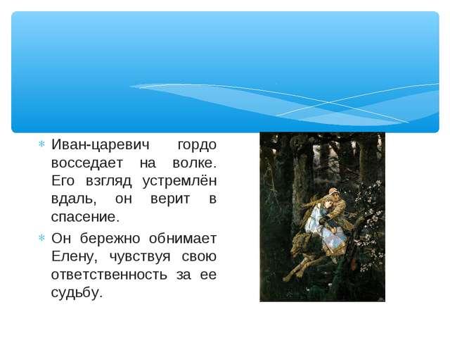 Иван-царевич гордо восседает на волке. Его взгляд устремлён вдаль, он верит в...