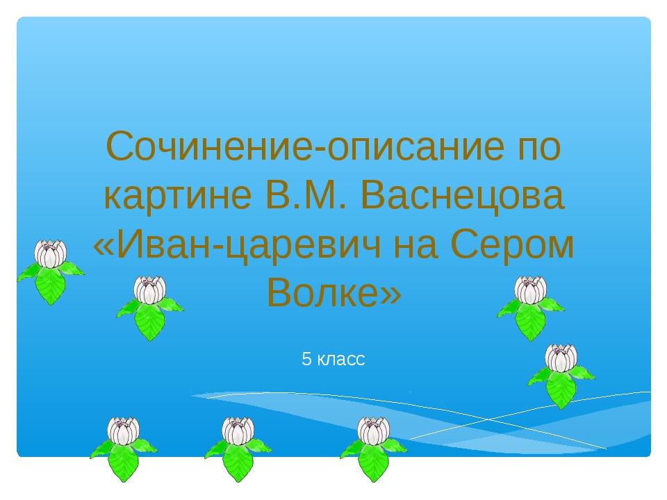 Сочинение-описание по картине В.М. Васнецова «Иван-царевич на Сером Волке» 5...