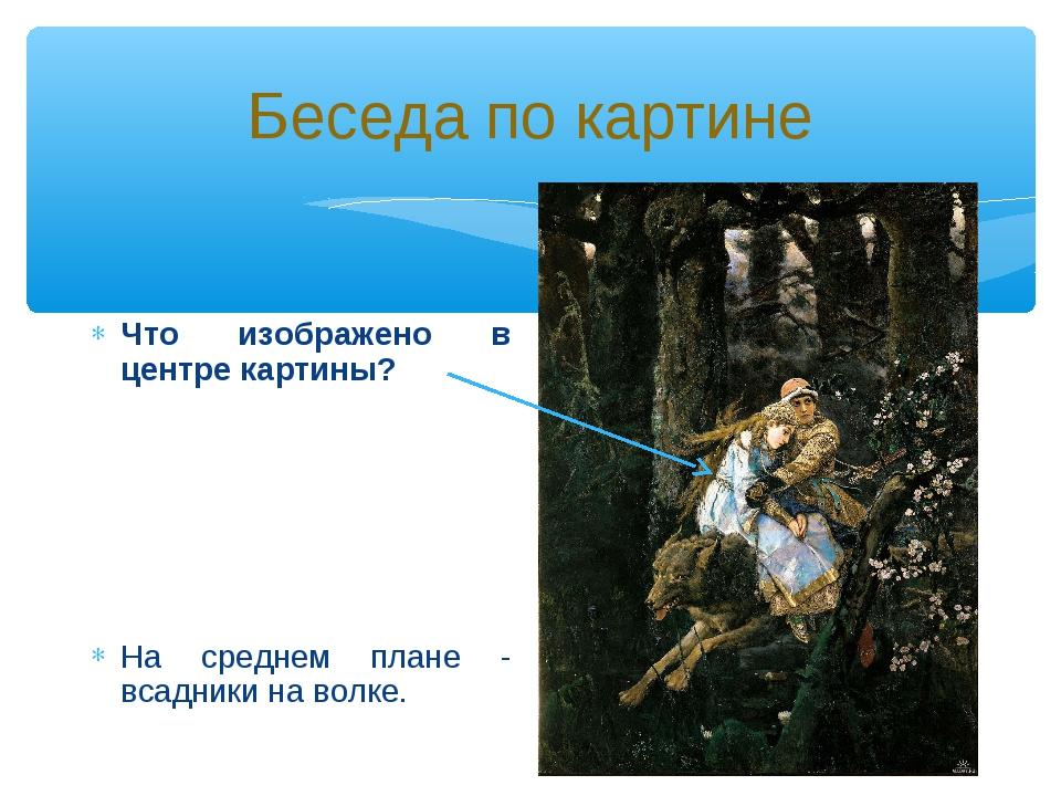 Беседа по картине Что изображено в центре картины? На среднем плане - всадник...