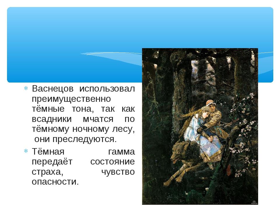 Васнецов использовал преимущественно тёмные тона, так как всадники мчатся по...