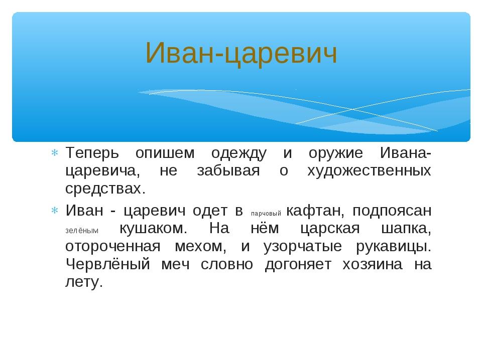 Теперь опишем одежду и оружие Ивана-царевича, не забывая о художественных сре...