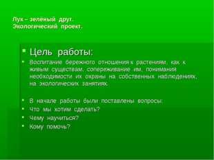 Лук – зелёный друг. Экологический проект. Цель работы: Воспитание бережного о