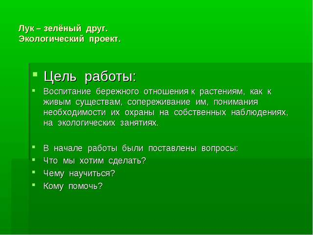 Лук – зелёный друг. Экологический проект. Цель работы: Воспитание бережного о...